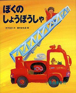 我的消防車(日文版,附中文翻譯)