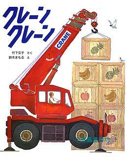 吊車 吊車(日文版,附中文翻譯)