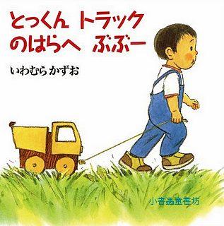 拖著小車繪本1:多多和小卡車(日文版,附中文翻譯)