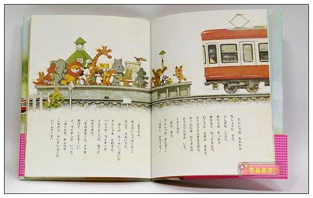 內頁放大:電車出發(日文版,附中文翻譯)