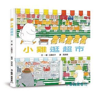 小雞逛超市(工藤紀子)(中文版)(85折)
