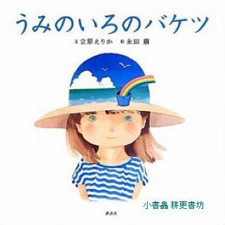 藍色的小水桶(夏):永田萌繪本(日文版,附中文翻譯)