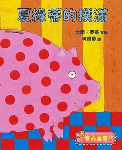 夏綠蒂的撲滿(79折)(幸福人生書展)