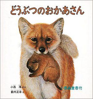 動物的媽媽:動物幼幼繪本(日文版,附中文翻譯)