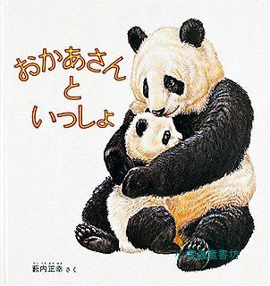 和媽媽一起:動物幼幼繪本(日文版,附中文翻譯)