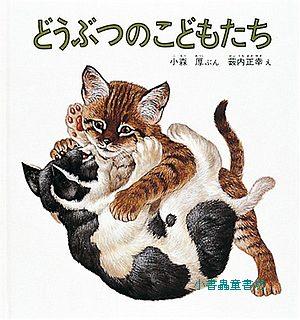 動物寶寶的遊戲:動物幼幼繪本(日文) (附中文翻譯)