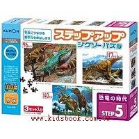 (預約優惠特案)日本拼圖:第五階段~恐龍的時代
