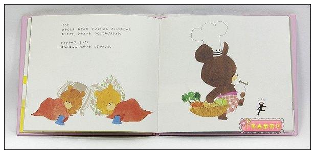內頁放大:小熊學校7:小琪的妹妹(日文版,附中文翻譯)