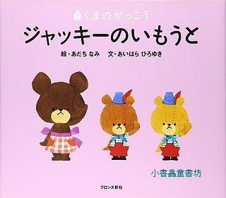 小熊學校7:小琪的妹妹(日文版,附中文翻譯)