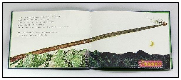 內頁放大:神奇的竹筍(日文) (附中文翻譯)
