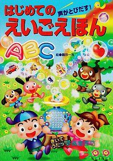 「語言」音效遊戲書:ABC(輕便版)樣書出清(現貨數量:1)