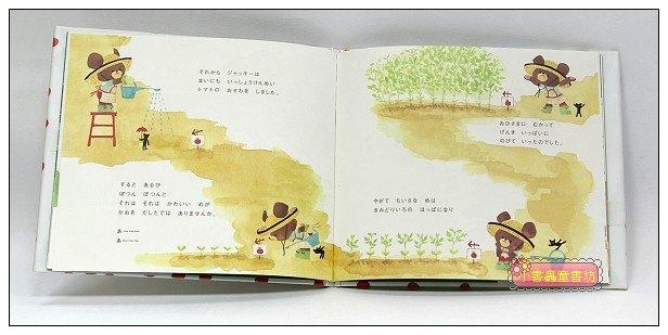 內頁放大:小熊學校8:小琪的蕃茄(日文版,附中文翻譯)