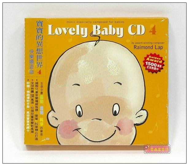 內頁放大:寶寶的異想世界4:快樂嬉遊曲