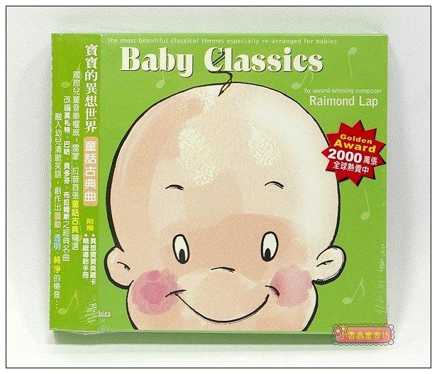 內頁放大:寶寶的異想世界5:童話古典曲