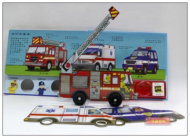 內頁放大:小寶寶驚奇車輪書:消防救護車