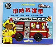小寶寶驚奇車輪書:消防救護車(絕版書 )