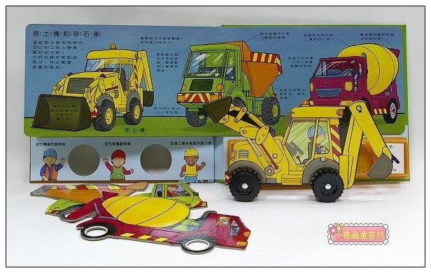 內頁放大:小寶寶驚奇車輪書:挖土機和砂石車(絕版書 )