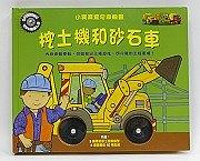 小寶寶驚奇車輪書:挖土機和砂石車