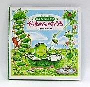 蠶豆寶寶:角色扮演立體遊戲書
