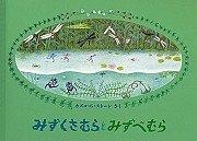柳樹村昆蟲繪本7:水草村和水邊村(日文版,附中文翻譯)