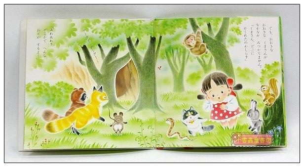 內頁放大:快樂森林的躲貓貓(日文版,附中文翻譯)