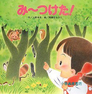 快樂森林的躲貓貓(日文版,附中文翻譯)
