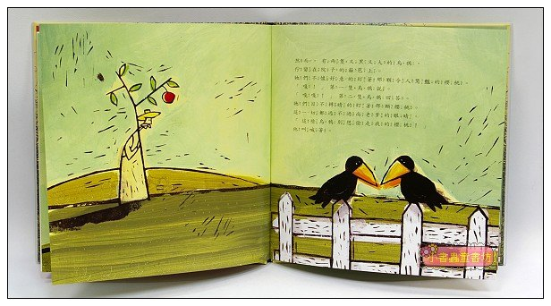 內頁放大:大櫻桃的敵人  (79折)