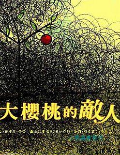 大櫻桃的敵人  (79折)