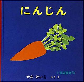 寶寶成長繪本Ⅰ-1:誰愛吃紅蘿蔔?(日文) (附中文翻譯)