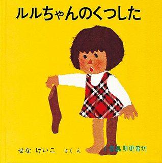 寶寶成長繪本Ⅱ-2:小露露的襪子(日文版,附中文翻譯)