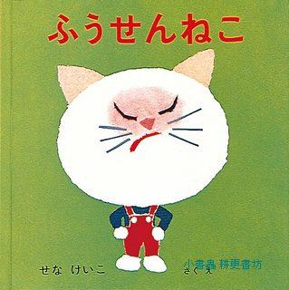 寶寶成長繪本Ⅱ-3:生氣貓(日文) (附中文翻譯)