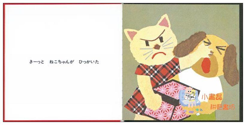 內頁放大:寶寶成長繪本Ⅱ-4:漂亮的盒子(日文) (附中文翻譯)