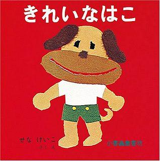 寶寶成長繪本Ⅱ-4:漂亮的盒子(日文版,附中文翻譯)