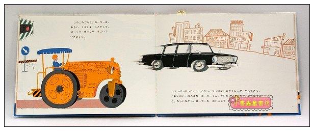 內頁放大:懷舊交通工具繪本Ⅲ:慢吞吞的壓路機(日文版,附中文翻譯)