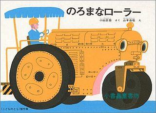 懷舊交通工具繪本Ⅲ:慢吞吞的壓路機(日文版,附中文翻譯)