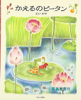 青蛙皮皮(日文版,附中文翻譯)