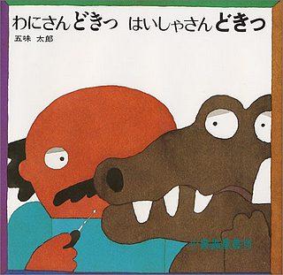 鱷魚怕怕 牙醫怕怕 :五味太郎繪本(日文版,附中文翻譯)