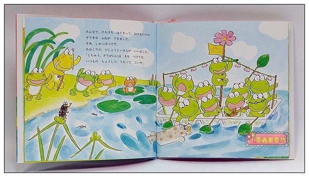 內頁放大:10隻青蛙愛唱歌(日文版,附中文翻譯)