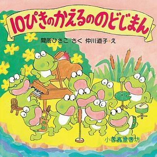 10隻青蛙愛唱歌(日文版,附中文翻譯)