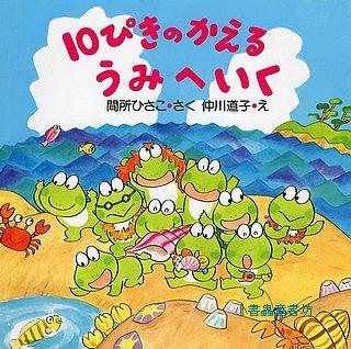 10隻青蛙去海邊(日文版,附中文翻譯)