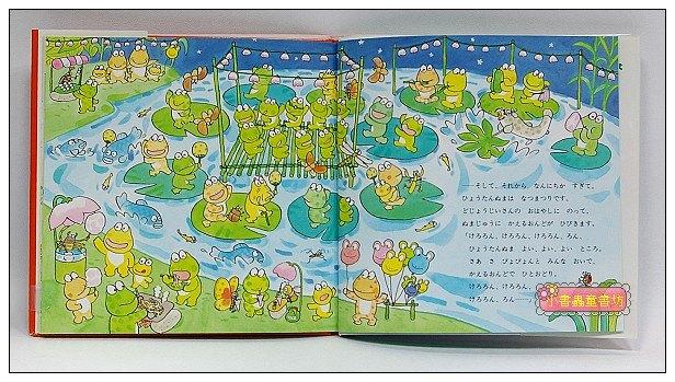 內頁放大:10隻青蛙的夏日祭典(日文版,附中文翻譯)