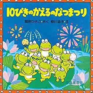10隻青蛙的夏日祭典(日文版,附中文翻譯)