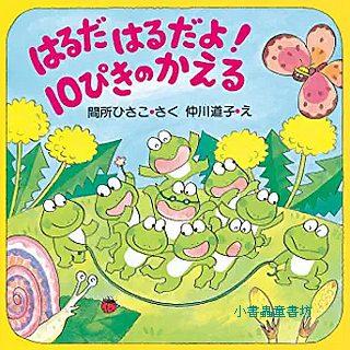 10隻青蛙過春天(日文版,附中文翻譯)