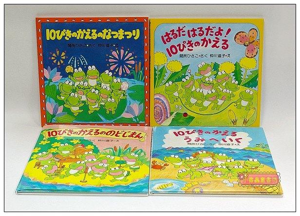 內頁放大:10隻青蛙 4合1 第一輯(日文) (附中文翻譯)