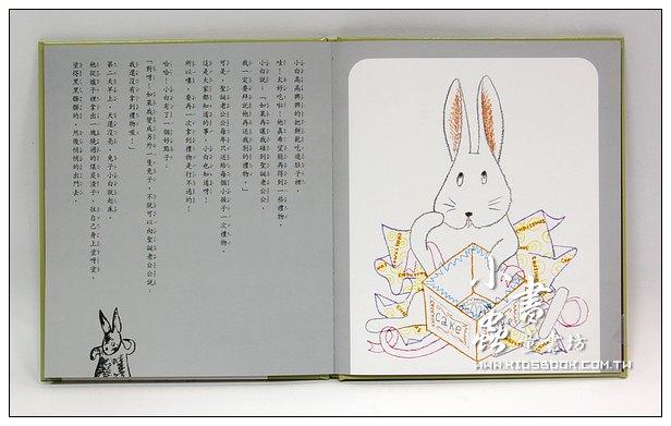 內頁放大:兔子小白的禮物樹