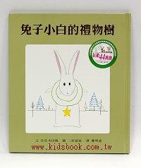 兔子小白的禮物樹(79折)