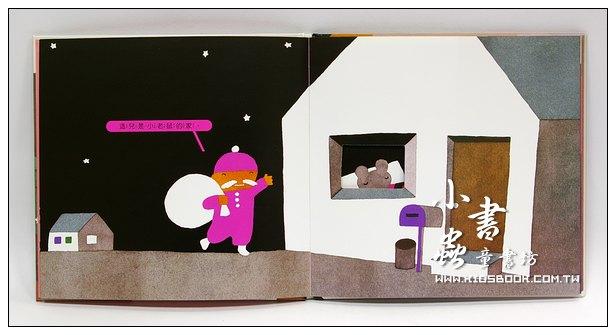 內頁放大:窗外送來的禮物:五味太郎繪本(79折)