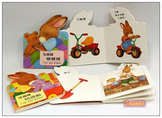 內頁放大:兔寶寶翻翻書:在公園、來幫忙、玩遊戲、睡覺囉(75折)(4月幼幼精選特價)