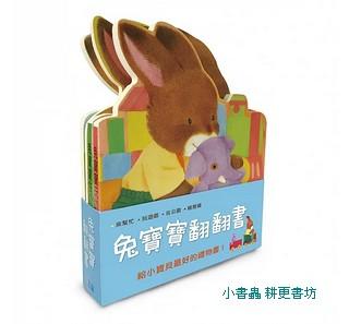 兔寶寶翻翻書:在公園、來幫忙、玩遊戲、睡覺囉(79折)