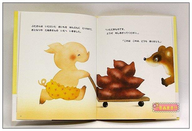 內頁放大:請吃蕃薯:井本蓉子繪本(日文版,附中文翻譯)(地瓜繪本)